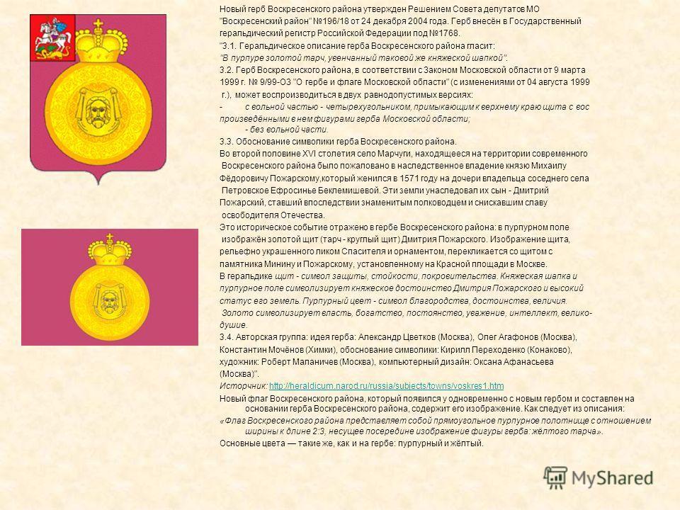 Новый герб Воскресенского района утвержден Решением Совета депутатов МО