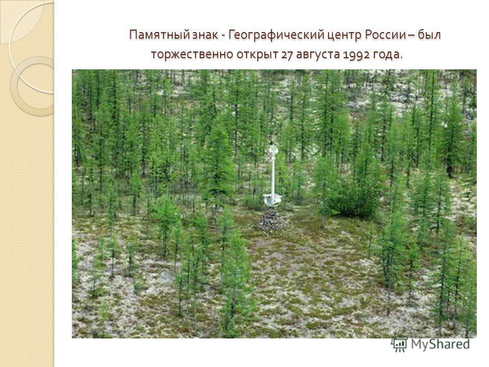 Памятный знак - Географический центр России – был торжественно открыт 27 августа 1992 года. Памятный знак - Географический центр России – был торжественно открыт 27 августа 1992 года.