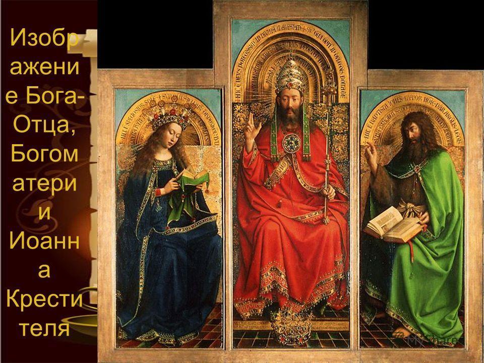 Изобр ажени е Бога- Отца, Богом атери и Иоанн а Крести теля