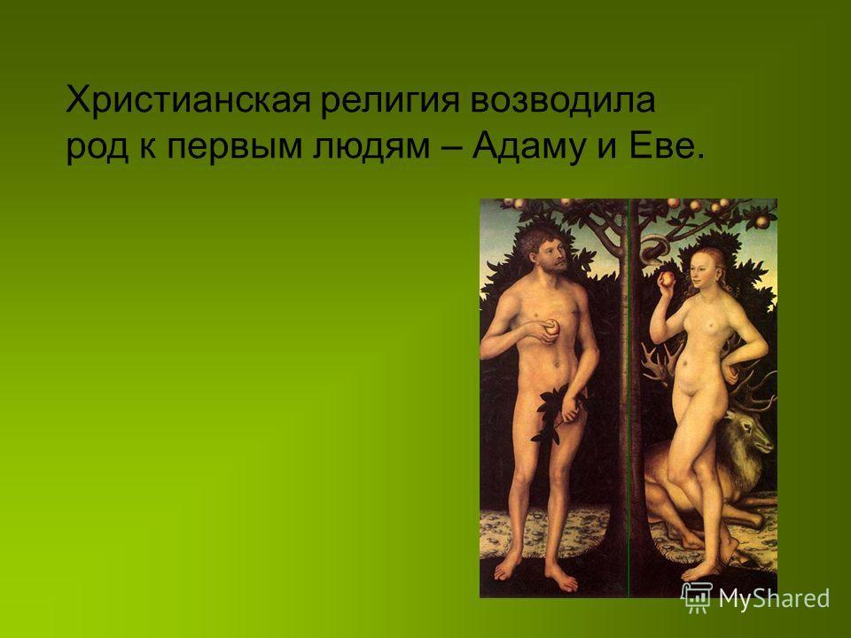 Христианская религия возводила род к первым людям – Адаму и Еве.
