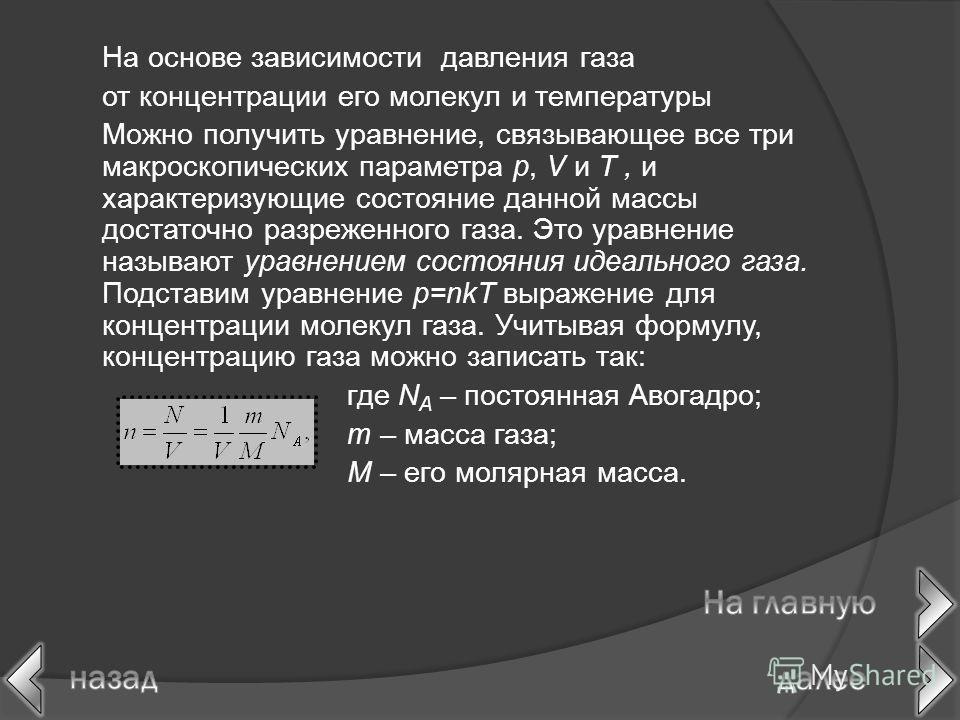 На основе зависимости давления газа от концентрации его молекул и температуры Можно получить уравнение, связывающее все три макроскопических параметра p, V и T, и характеризующие состояние данной массы достаточно разреженного газа. Это уравнение назы