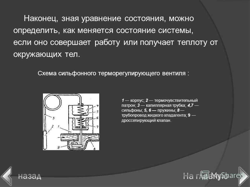 Наконец, зная уравнение состояния, можно определить, как меняется состояние системы, если оно совершает работу или получает теплоту от окружающих тел. 1 корпус; 2 термочувствительный патрон; 3 капиллярная трубка; 4,7 сильфоны; 5, 6 пружины; 8 трубопр