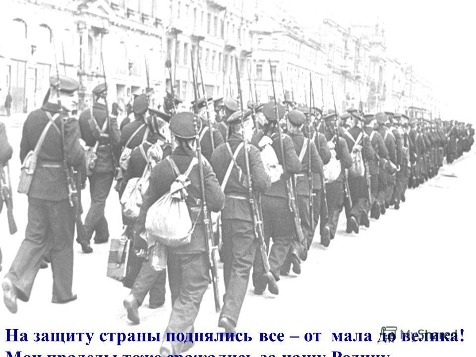 На защиту страны поднялись все – от мала до велика! Мои прадеды тоже сражались за нашу Родину.