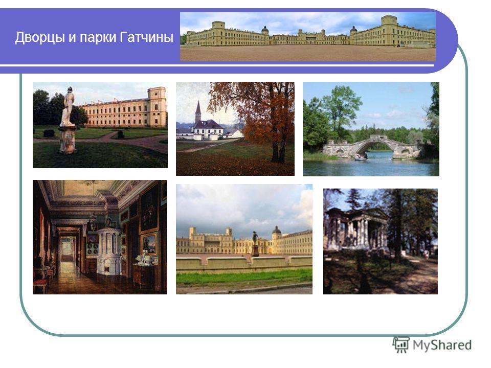 Дворцы и парки Гатчины