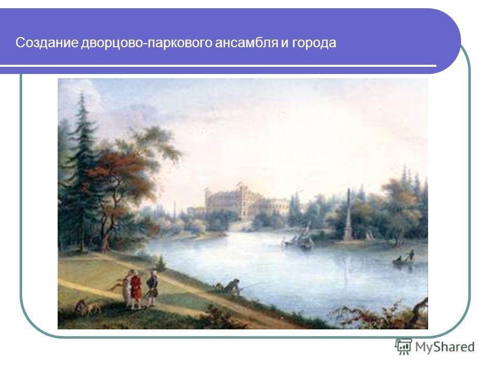 Создание дворцово-паркового ансамбля и города