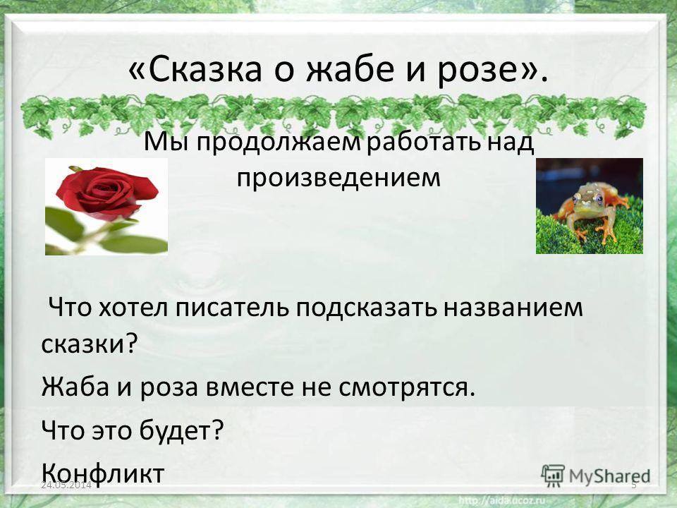 Пословица к сказке о жабе и розе