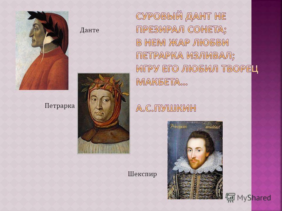 Данте Петрарка Шекспир
