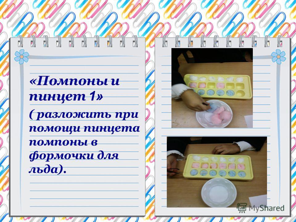 «Помпоны и пинцет 1» ( разложить при помощи пинцета помпоны в формочки для льда).