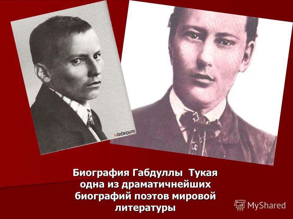 Биография Габдуллы Тукая одна из драматичнейших биографий поэтов мировой литературы
