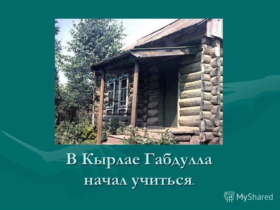В Кырлае Габдулла начал учиться.