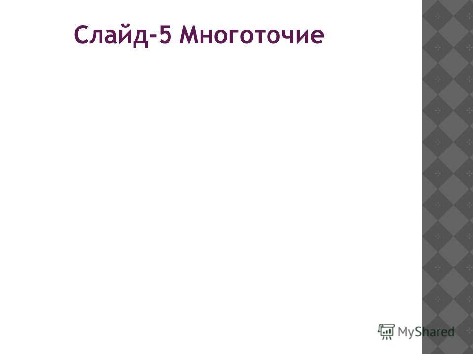 Слайд-5 Многоточие