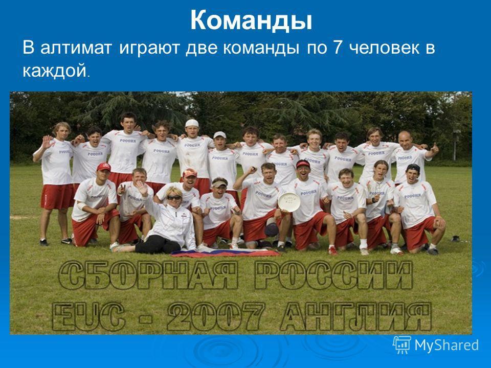 Команды В алтимат играют две команды по 7 человек в каждой.