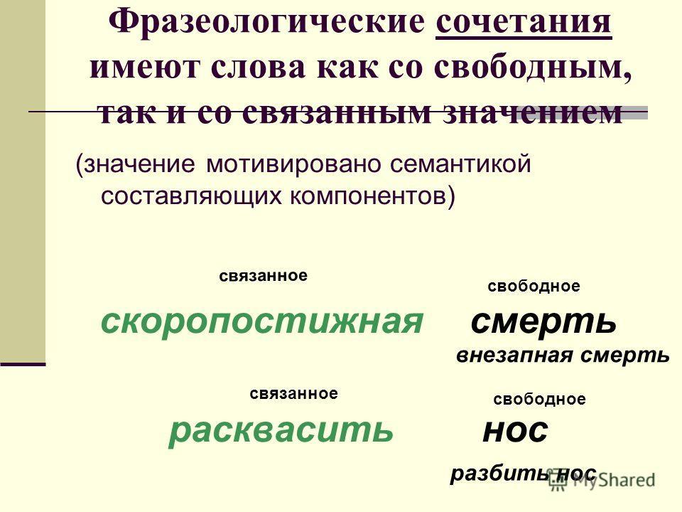 Фразеологизм Википедия