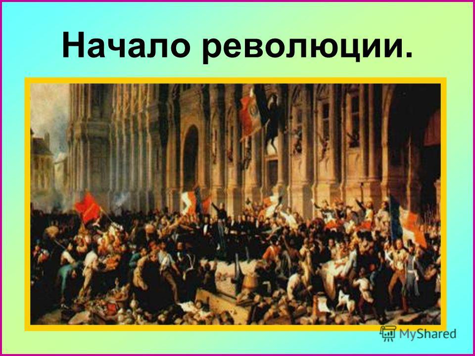 Начало революции. С 21 на 22 февраля 1848 г. – начало революции во Франции, возведено 1500 баррикад за одну ночь. Вооруженное восстание победило. Июльская монархия свергнута.