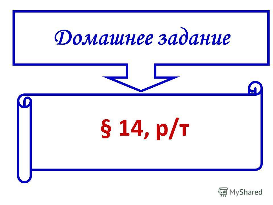 Домашнее задание § 14, р/т