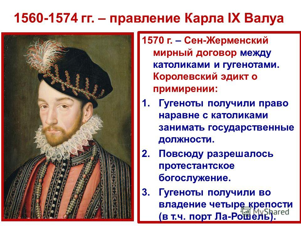 1570 г. – Сен-Жерменский мирный договор между католиками и гугенотами. Королевский эдикт о примирении: 1.Гугеноты получили право наравне с католиками занимать государственные должности. 2.Повсюду разрешалось протестантское богослужение. 3.Гугеноты по