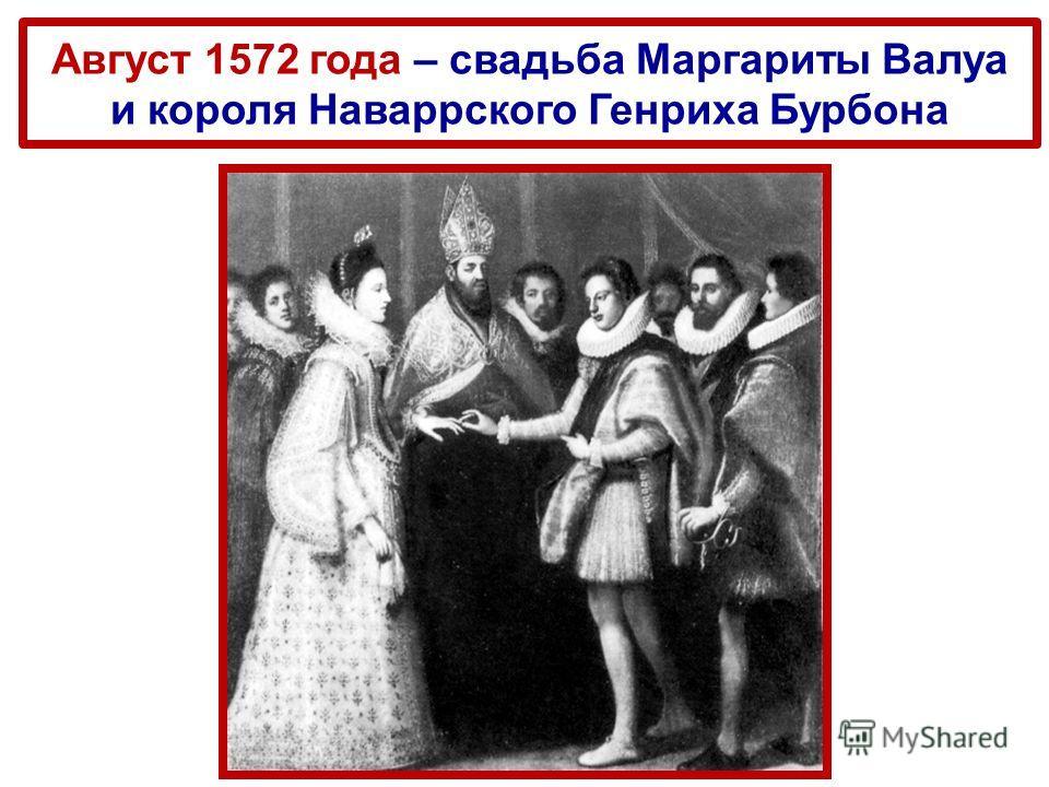 Август 1572 года – свадьба Маргариты Валуа и короля Наваррского Генриха Бурбона