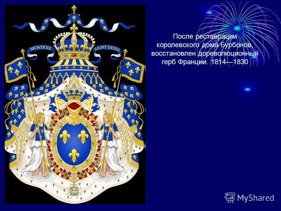 После реставрации королевского дома Бурбонов, восстановлен дореволюционный герб Франции. 18141830