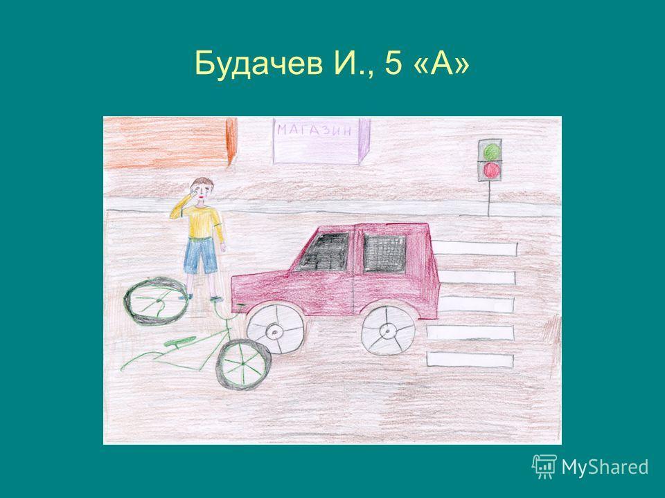 Будачев И., 5 «А»