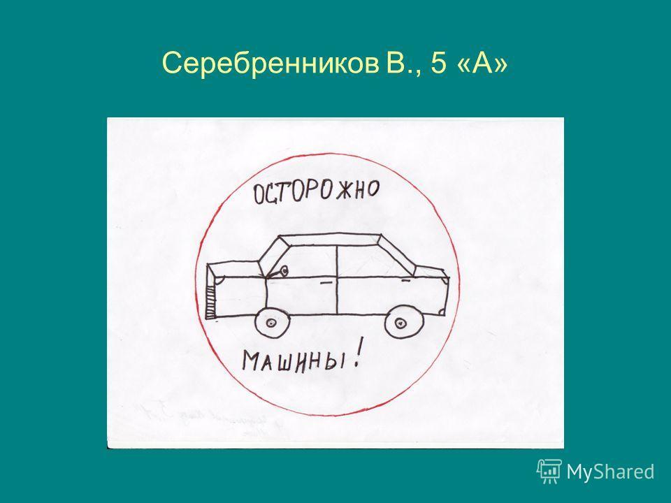 Серебренников В., 5 «А»