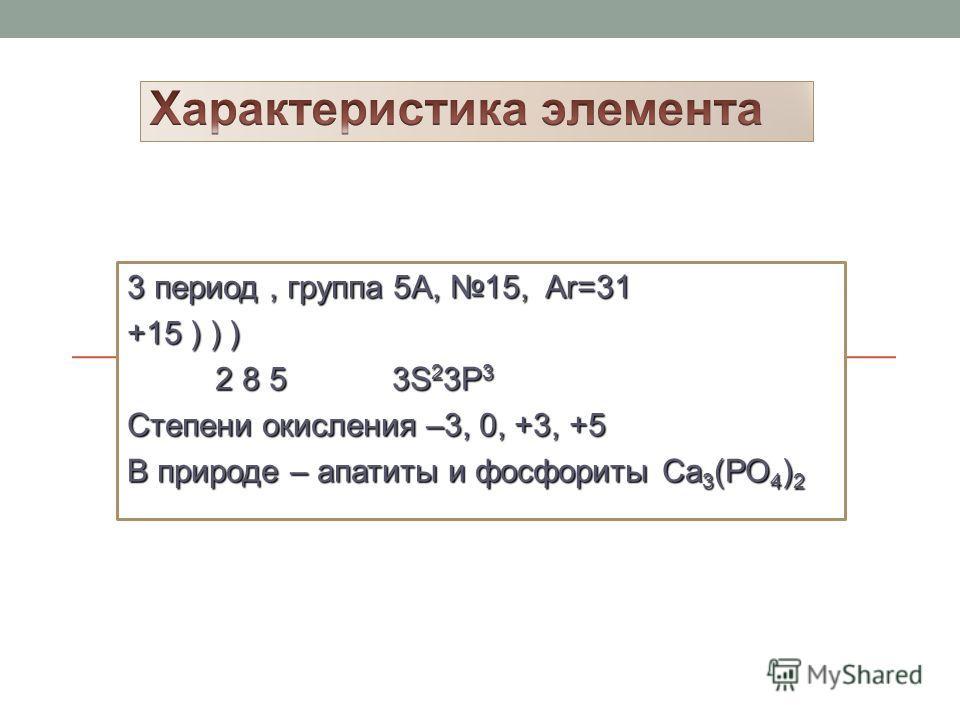 Его названье – светоносный, Он ядовит и горюч, Есть аллотроп его известный Безвредный, красный, как сургуч. Он очень нужен всем растениям, В природных минералах есть. Относят соли к удобрениям, Которых в России не счесть.