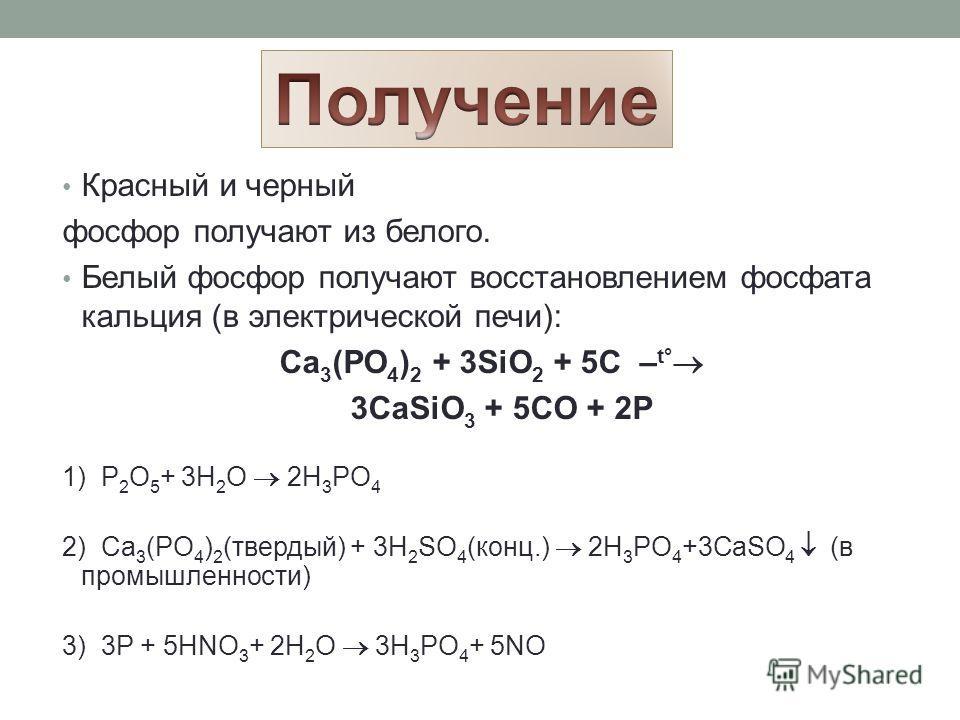 1) изменяет окраску индикаторов 2) + Ме, стоящими в ряду активности до Н 3) + основной оксид (МеО) 4) + основание (МеОН) 5) + соль более слабой кислоты
