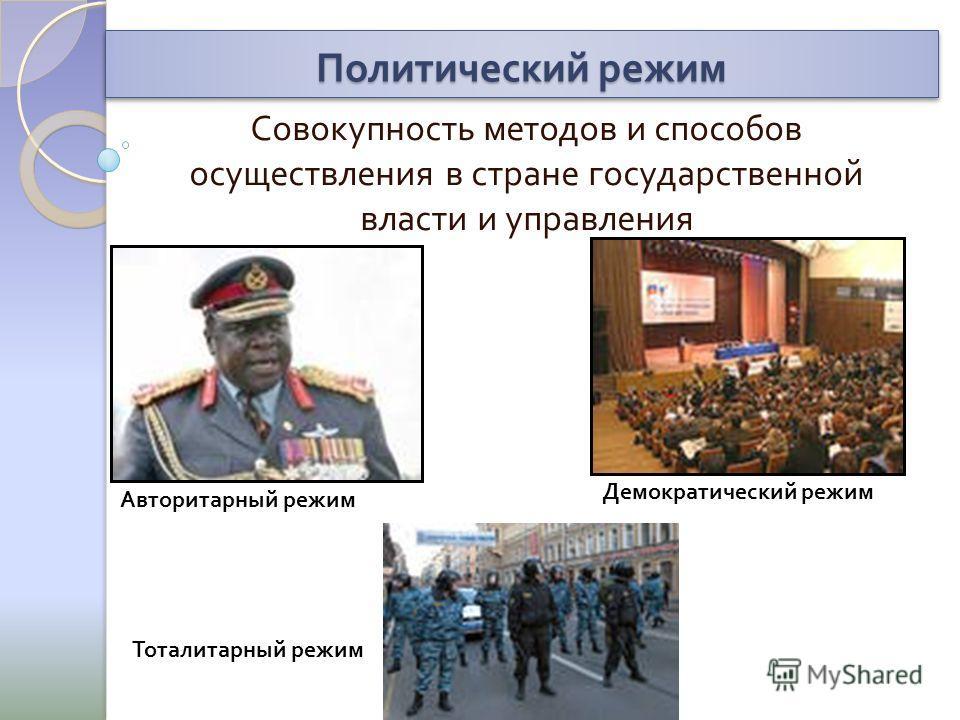 Политический режим Совокупность методов и способов осуществления в стране государственной власти и управления Авторитарный режим Тоталитарный режим Демократический режим