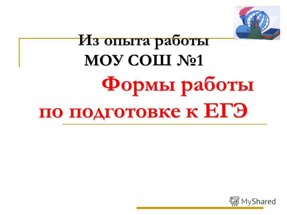 Из опыта работы МОУ СОШ 1 Формы работы по подготовке к ЕГЭ