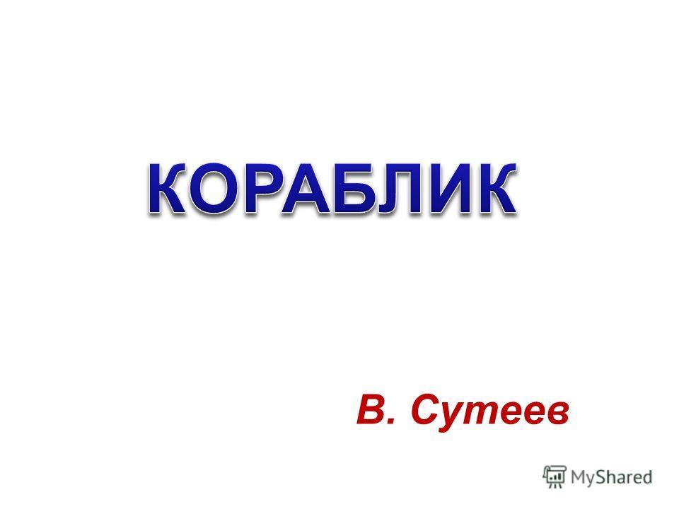 В. Сутеев