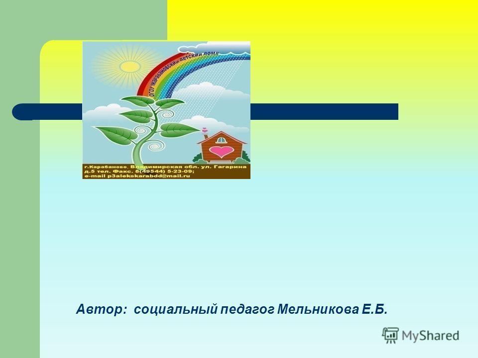 Автор: социальный педагог Мельникова Е.Б.