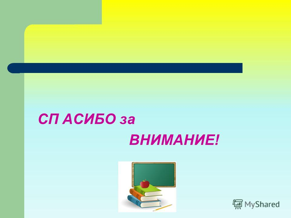 СП АСИБО за ВНИМАНИЕ!