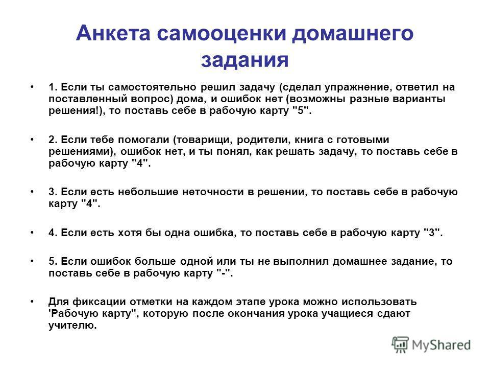 Анкета самооценки домашнего задания 1. Если ты самостоятельно решил задачу (сделал упражнение, ответил на поставленный вопрос) дома, и ошибок нет (возможны разные варианты решения!), то поставь себе в рабочую карту