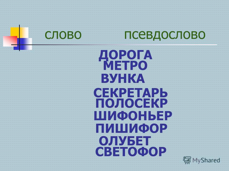 словопсевдослово ДОРОГА МЕТРО ОЛУБЕТ ВУНКА ПИШИФОР СВЕТОФОР ШИФОНЬЕР ПОЛОСЕКР СЕКРЕТАРЬ