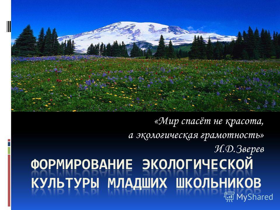 «Мир спасёт не красота, а экологическая грамотность» И.Д.Зверев