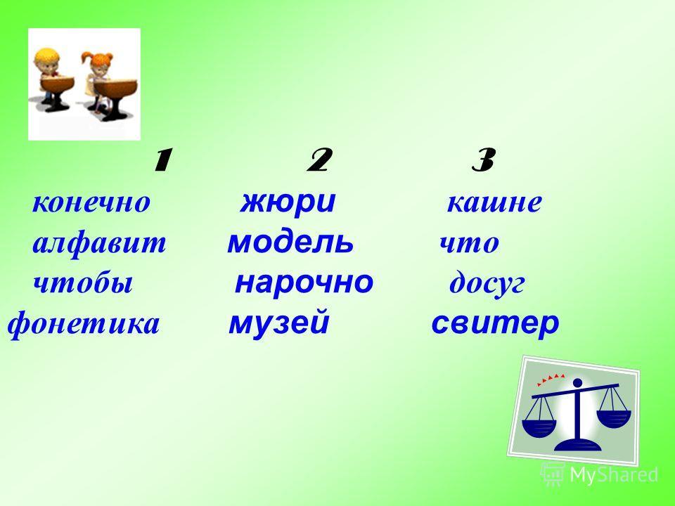 1 2 3 конечно жюри кашне алфавит модель что чтобы нарочно досуг фонетика музей свитер