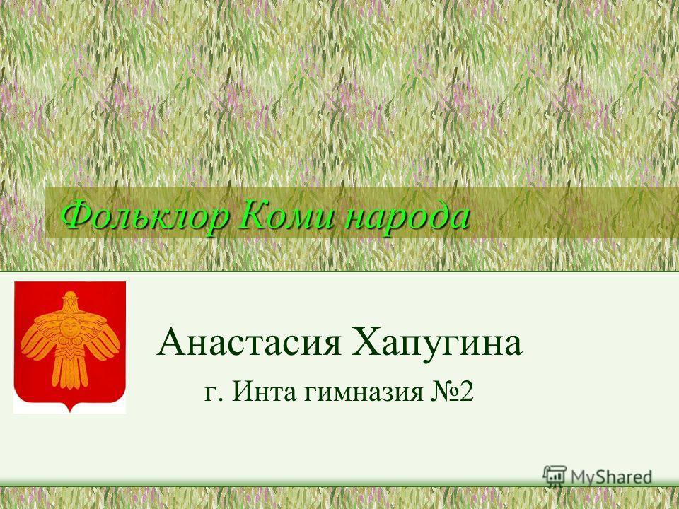 Фольклор Коми народа Анастасия Хапугина г. Инта гимназия 2