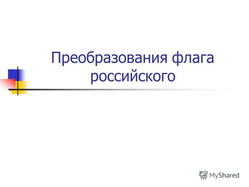 Преобразования флага российского