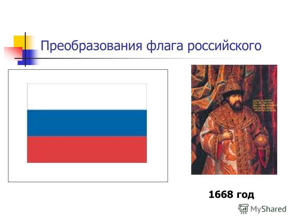 Преобразования флага российского 1668 год