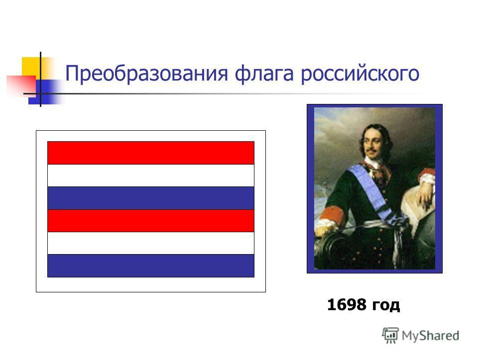 Преобразования флага российского 1698 год