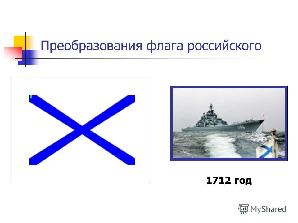 Преобразования флага российского 1712 год
