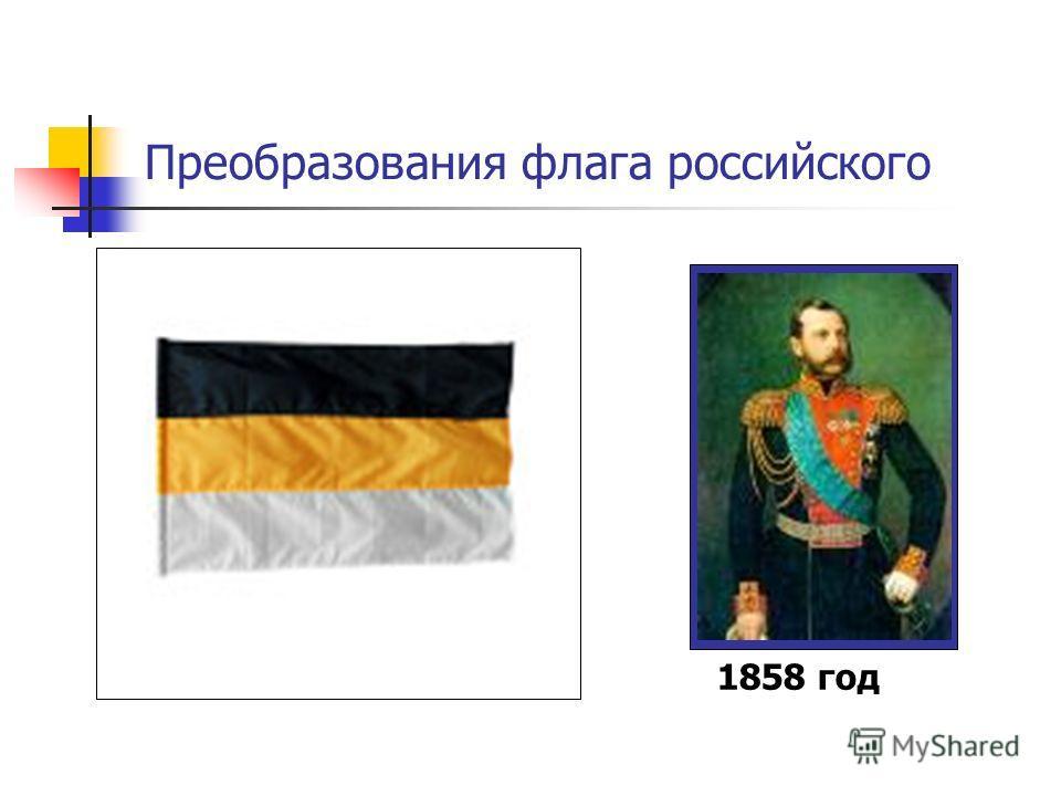 Преобразования флага российского 1858 год