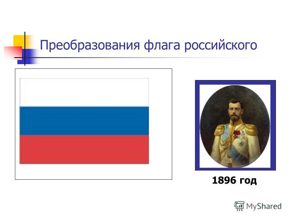 Преобразования флага российского 1896 год