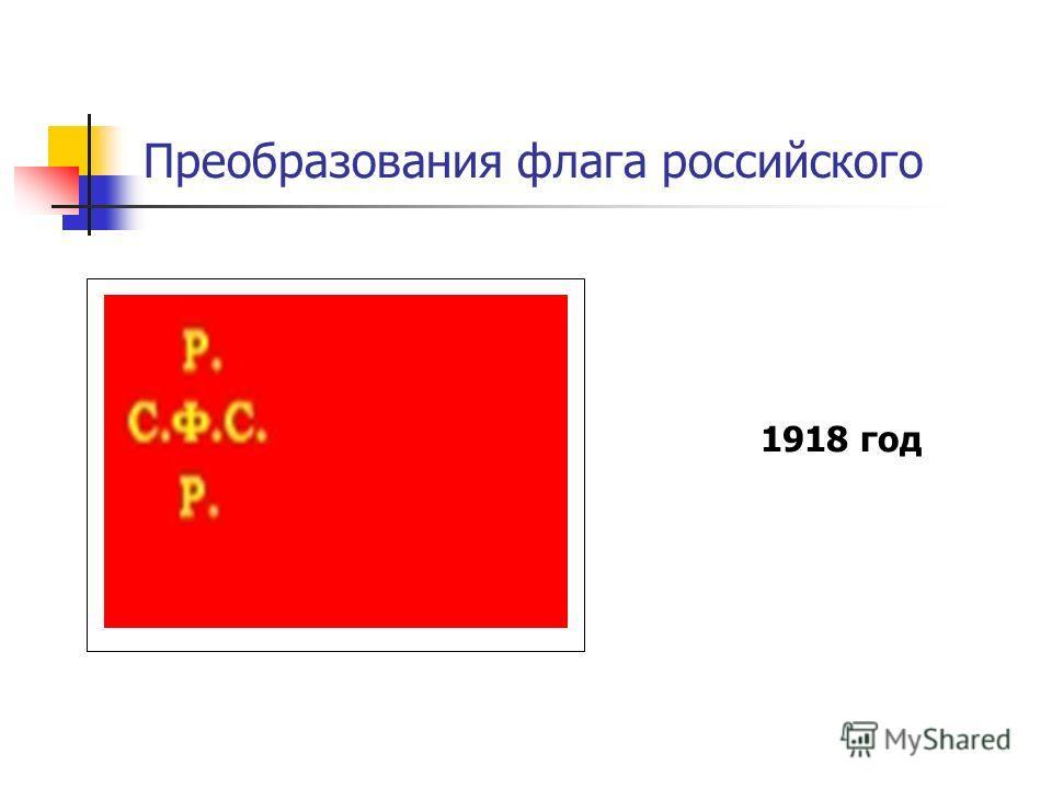 Преобразования флага российского 1918 год