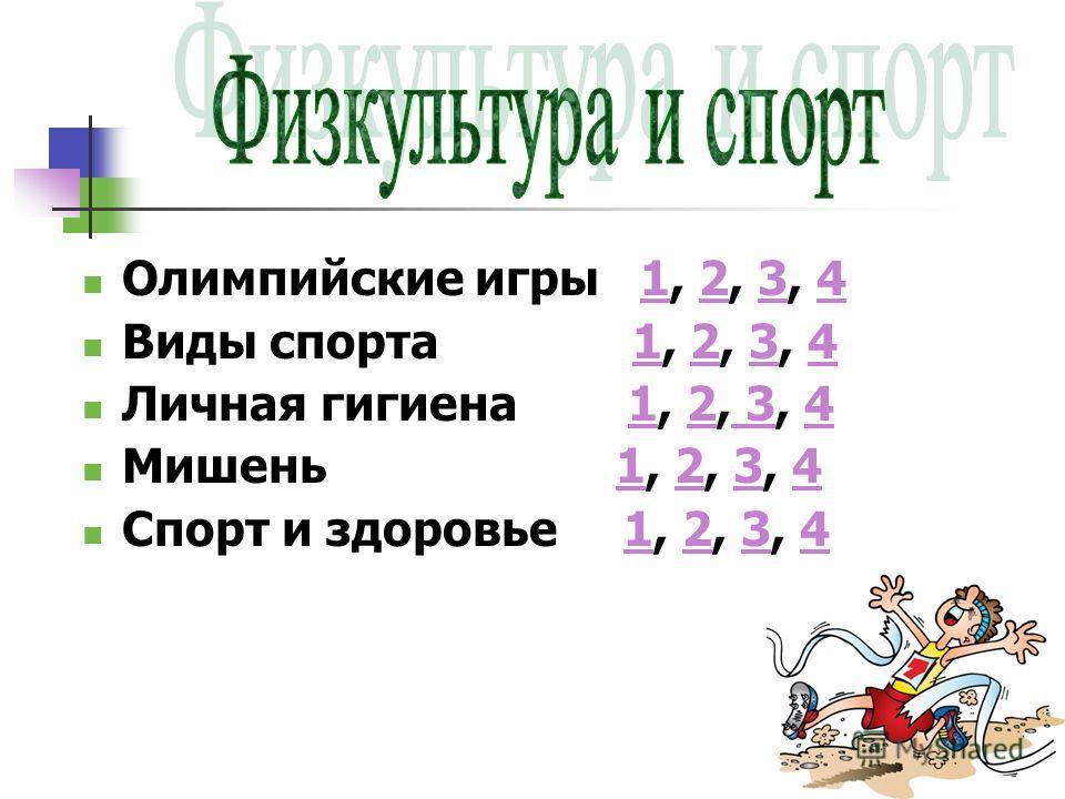 Олимпийские игры 1, 2, 3, 41234 Виды спорта 1, 2, 3, 41234 Личная гигиена 1, 2, 3, 412 34 Мишень 1, 2, 3, 41234 Спорт и здоровье 1, 2, 3, 41234