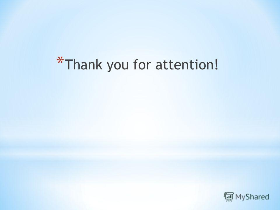 * Thank you for attention!