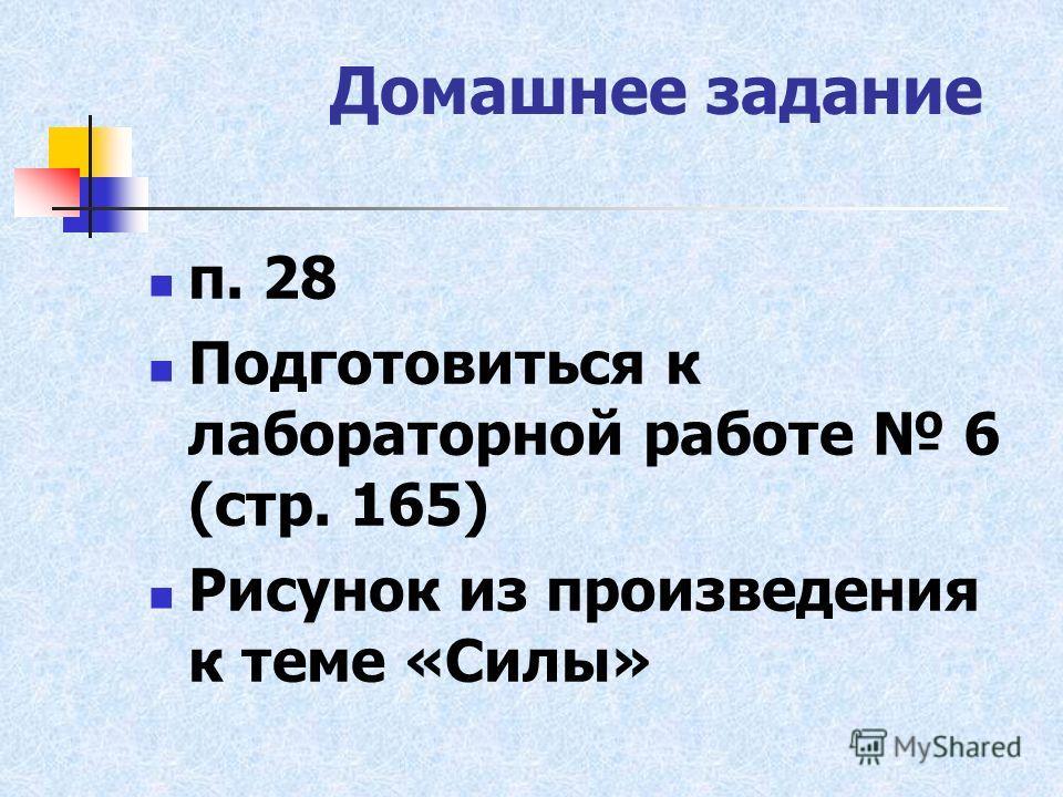Домашнее задание п. 28 Подготовиться к лабораторной работе 6 (стр. 165) Рисунок из произведения к теме «Силы»