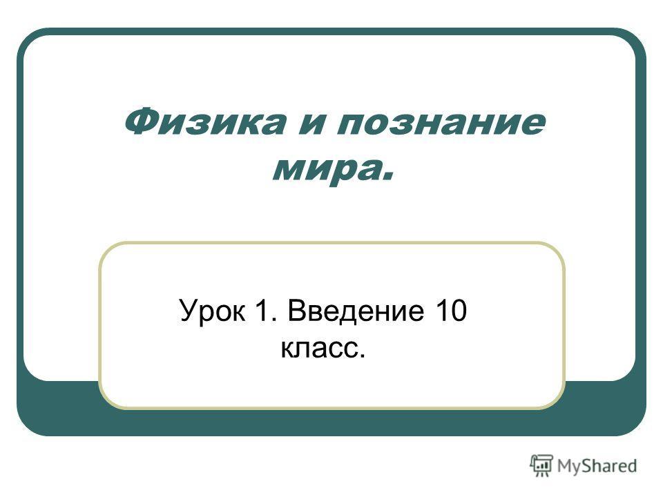Физика и познание мира. Урок 1. Введение 10 класс.