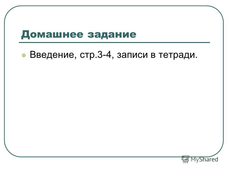 Домашнее задание Введение, стр.3-4, записи в тетради.