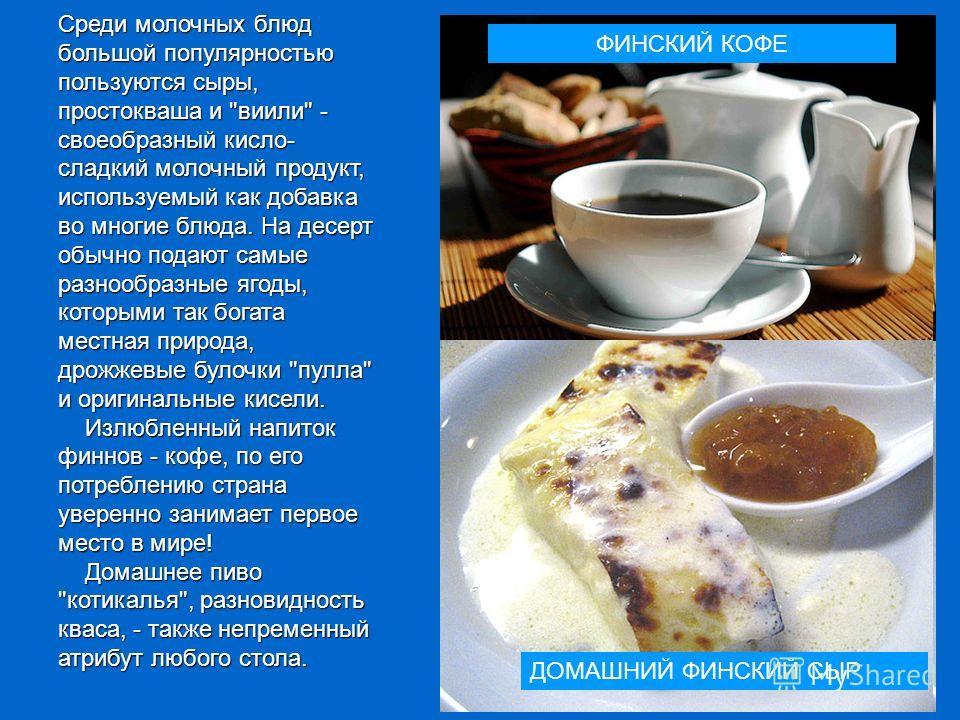 Среди молочных блюд большой популярностью пользуются сыры, простокваша и
