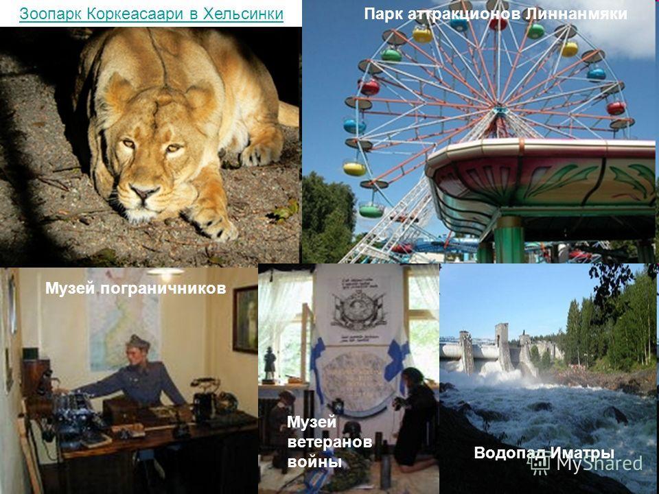 Зоопарк Коркеасаари в Хельсинки Парк аттракционов Линнанмяки Музей пограничников Музей ветеранов войны Водопад Иматры